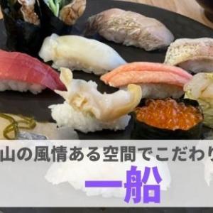 『一船(いっせん)』東山の歴史ある建物でこだわりお寿司を