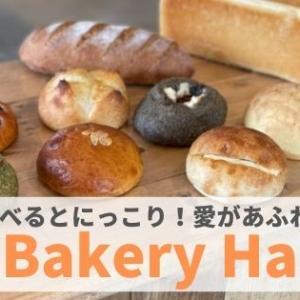 『ベーカリーハル』恋人や友達を笑顔に!愛があふれるパン屋さん