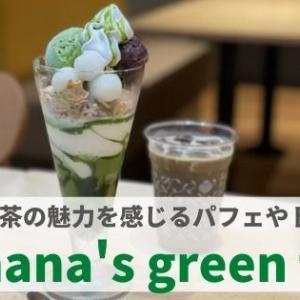 『nana's green tea』種類豊富な抹茶スイーツ&ドリンクが楽しめる!