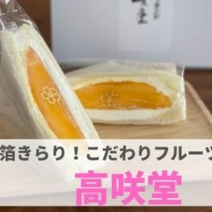 『高咲堂(こうさきどう)』厳選した材料でつくるフルーツサンドがお家に届く!