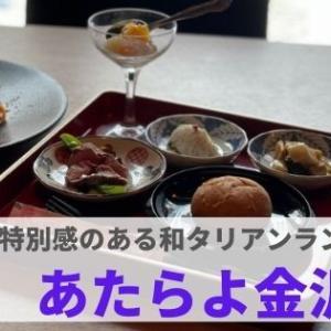 『あたらよ金沢』お庭を見ながら味わう和タリアンランチ!