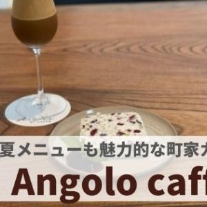 『アンゴロカフェ』夏メニュも魅力的な町家カフェ!