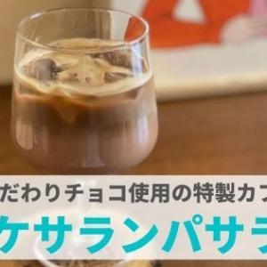 『ケサランパサラン』上質なチョコ使用のカフェモカ&限定ケーキ!