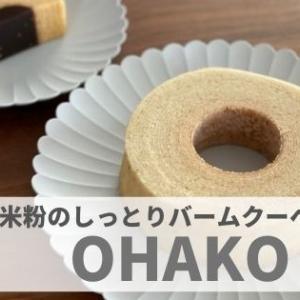 『OHAKO(オハコ)』石川県産米粉を使ったしっとりバームクーヘン