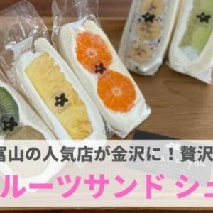 『フルーツサンド シュシュ金沢店』富山の大人気サンド店が金沢に!