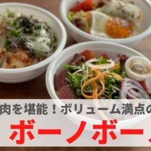 『ボーノボーノ』ボリュームたっぷりステーキ丼にコスパ◎のロコモコ丼!
