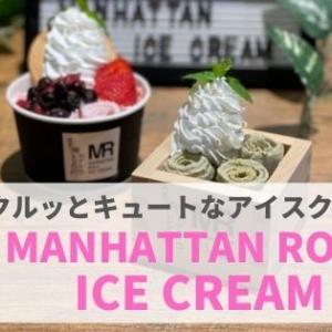 『マンハッタンロールアイスクリーム』クルッと巻いてトッピング!かわいいアイス