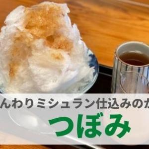 『つぼみ』優しい味わいのシロップが上品!ミシュラン仕込みのかき氷