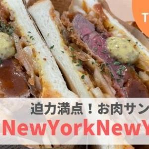 『ニューヨークニューヨーク』迫力満点お肉サンド&旬の味を楽しむパスタ