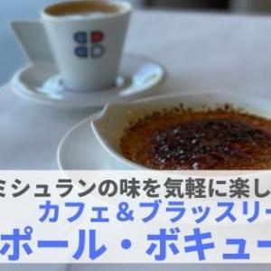 『カフェ&ブラッスリー ポール・ボキューズ』ミシュランの味をカフェスタイルで気軽に