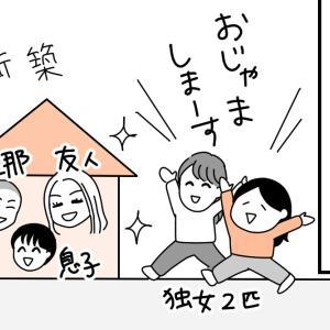 友人宅で年越し(1)~子供と遊ぶときの加減がわからない~