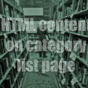 カテゴリ一覧ページにHTML対応コンテンツを表示する方法
