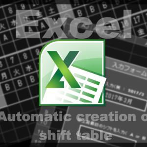 【Excel2010】最小限の入力で自動作成するシフト表 第10回 シフトPart5 月初処理【関数】