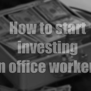 普通のサラリーマンのための投資の始め方〜インデックスファンド長期積立運用が最適!