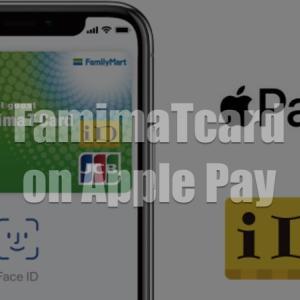 Apple PayにファミマTカードを登録!ポイントも貯まる!
