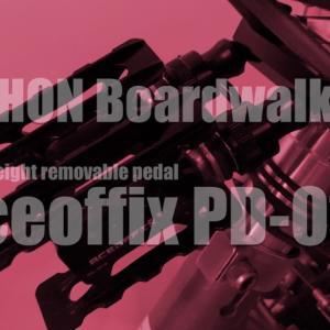 DAHON Boardwalk D7軽量化計画!軽量脱着式ペダルAceoffix PD-015に交換