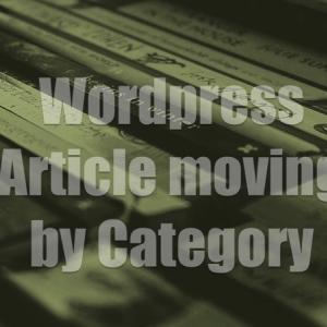 WordPressブログのカテゴリーを指定して記事を引っ越しする方法