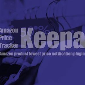Amazon商品の最安値をお知らせ!?過去の価格推移調査と指定価格のお知らせをしてくれるプラグイン「Keepa」