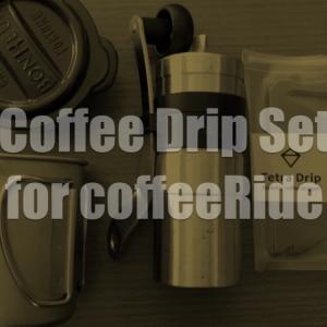 コーヒーライドに持っていくコーヒドリップ用道具5選!軽量コンパクト持ち運び重視な道具