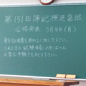 第151回 日商簿記2級を受験しました