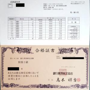 第141回 銀行業務検定 財務2級 合格!