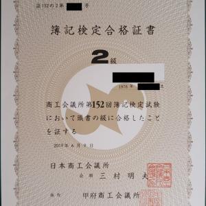 日商簿記の合格証書