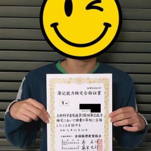 <息子> 第196回 全経簿記1級(商会)受験&結果発表