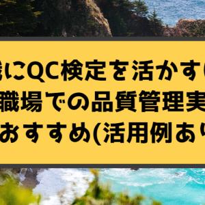 転職にQC検定を活かすには「現職場での品質管理実践」がおすすめ
