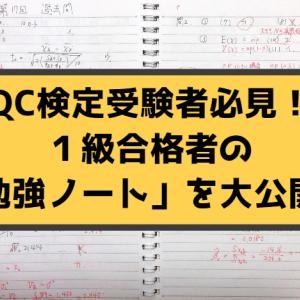 QC検定受験者必見!1級合格者の「勉強ノート」を大公開!