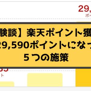 【体験談】楽天ポイント獲得が月29,590ポイントになった5施策