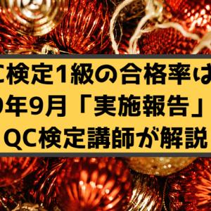 QC検定1級の合格率は?第28回「実施報告」をQC検定講師が解説