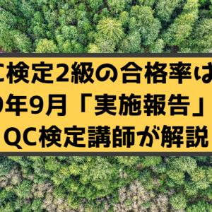 QC検定2級の合格率は?第28回「実施報告」をQC検定講師が解説