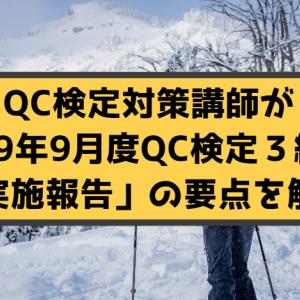 QC検定3級の合格率は?第28回「実施報告」をQC検定講師が解説
