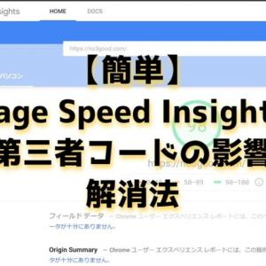 【簡単】PageSpeedInsights「第三者コードの影響」解消法