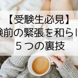 【受験生必見】試験前の緊張を和らげる5つの裏技