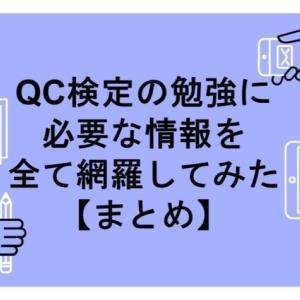 QC検定の勉強に必要な情報を全て網羅してみた【まとめ】
