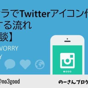 ココナラでTwitterアイコン作成を依頼する流れ【体験談】