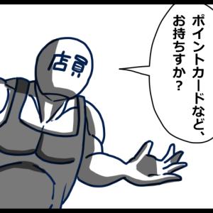 作品ナンブゥ 58ポイントカード