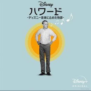 「ハワード〜ディズニー音楽に込めた物語〜」を見たぜ!