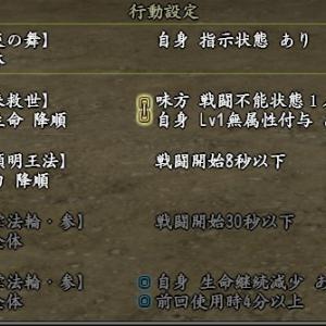 葵家の家臣実装~密教・夢幻城ボス戦~
