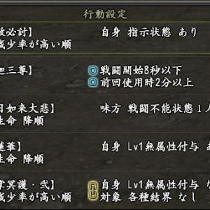 葵家の家臣実装~・仏門・夢幻城ボス戦~