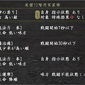 葵家の家臣実装~修験・夢幻城ボス戦~