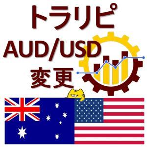トラリピAUD/USDの利益幅変更