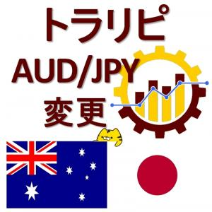 トラリピAUD/JPYの利益幅変更