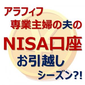 NISA口座のお引越しシーズン?!
