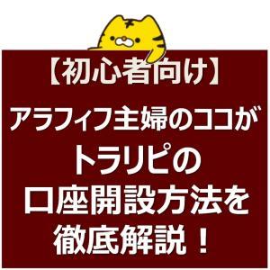 【初心者向け】アラフィフ主婦のココが、トラリピの口座開設方法を徹底解説!
