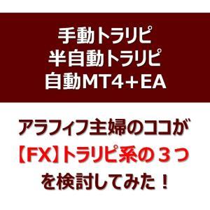 【FX】アラフィフ主婦が、トラリピ系FXの3つを検討してみた(手動トラリピ、半自動トラリピ、MT4+EA)