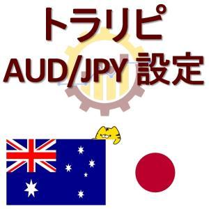 トラリピAUD/JPY(豪ドル/日本円)ペアの設定(最新版)