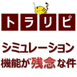 【FX】トラリピ のシミュレーション機能が残念な件