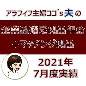 【企業型確定拠出年金+マッチング拠出】2021年7月度実績を公開